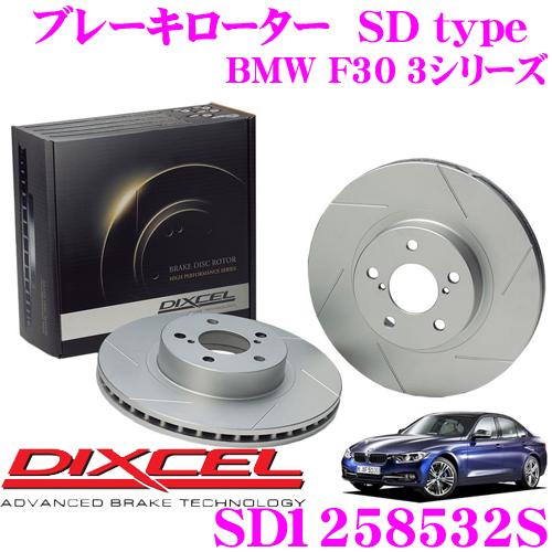 DIXCEL ディクセル SD1258532S SDtypeスリット入りブレーキローター(ブレーキディスク) 【制動力プラス20%の安全性! BMW F30 3シリーズ】