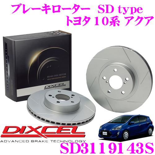 DIXCEL ディクセル SD3119143S SDtypeスリット入りブレーキローター(ブレーキディスク) 【制動力プラス20%の安全性! トヨタ 10系 アクア】