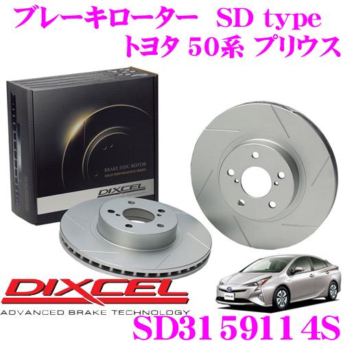 DIXCEL ディクセル SD3159114S SDtypeスリット入りブレーキローター(ブレーキディスク) 【制動力プラス20%の安全性! トヨタ 50系 プリウス】