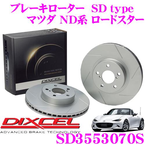 DIXCEL ディクセル SD3553070S SDtypeスリット入りブレーキローター(ブレーキディスク) 【制動力プラス20%の安全性! マツダ ND系 ロードスター】