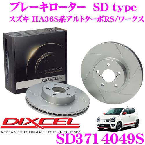 DIXCEL ディクセル SD3714049S SDtypeスリット入りブレーキローター(ブレーキディスク) 【制動力プラス20%の安全性! スズキ HA36S系アルトターボRS/ワークス】