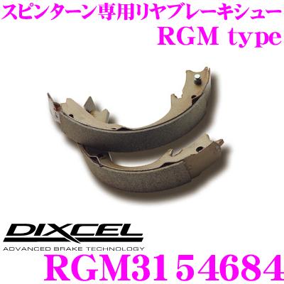 DIXCEL ディクセル RGM3154684 RGMtypeスピンターン専用リアブレーキシュー 【優れた初期制動によりスピンターンが容易なブレーキシュー トヨタ ZZT230/NCP15 セリカ/ヴィッツ 等】