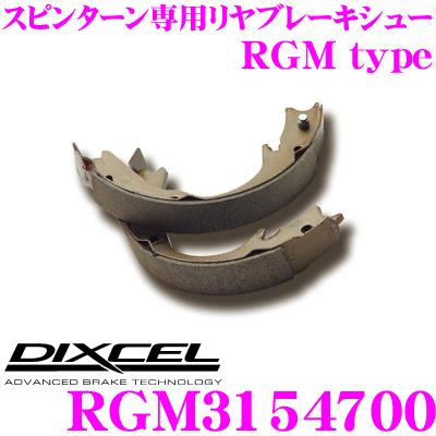 DIXCEL ディクセル RGM3154700 RGMtypeスピンターン専用リアブレーキシュー 【優れた初期制動によりスピンターンが容易なブレーキシュー トヨタ NCP10 ヴィッツ 等】