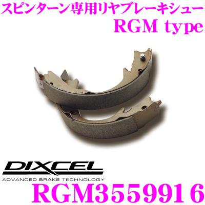 DIXCEL ディクセル RGM3559916RGMtypeスピンターン専用リアブレーキシュー【優れた初期制動によりスピンターンが容易なブレーキシュー マツダ DE5FS/DE3AS デミオ 等】