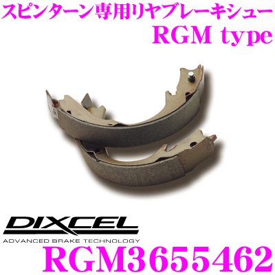 DIXCEL ディクセル RGM3655462 RGMtypeスピンターン専用リアブレーキシュー 【優れた初期制動によりスピンターンが容易なブレーキシュー スバル KK3 KK4 KW3 KW4 KY3 ヴィヴィオ 等】