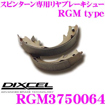 DIXCEL ディクセル RGM3750064RGMtypeスピンターン専用リアブレーキシュー【優れた初期制動によりスピンターンが容易なブレーキシュー スズキ ZD11S ZD21S スイフト 等】