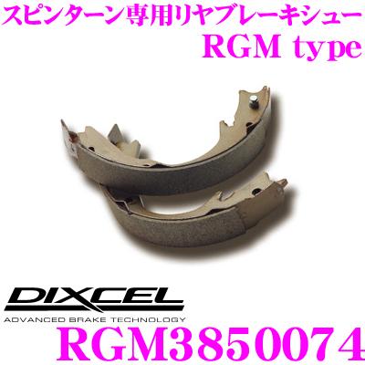 DIXCEL ディクセル RGM3850074RGMtypeスピンターン専用リアブレーキシュー【優れた初期制動によりスピンターンが容易なブレーキシュー ダイハツ L880K コペン 等】