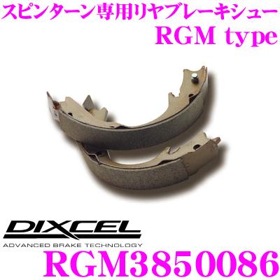 DIXCEL ディクセル RGM3850086 RGMtypeスピンターン専用リアブレーキシュー 【優れた初期制動によりスピンターンが容易なブレーキシュー ダイハツ L685S ミラ ココア 等】
