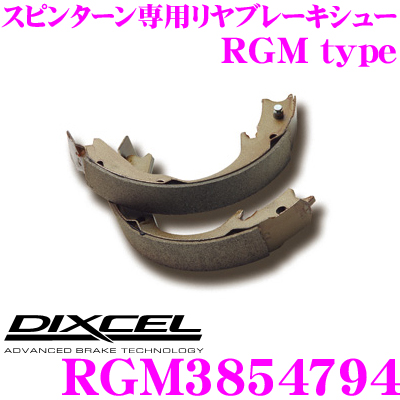 DIXCEL ディクセル RGM3854794 RGMtypeスピンターン専用リアブレーキシュー 【優れた初期制動によりスピンターンが容易なブレーキシュー ダイハツ LA400K コペン 等】