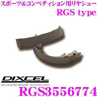 DIXCEL ディクセル RGS3556774RGStypeスポーツ&コンペティション用リヤブレーキシュー【コントロール性/耐フェード性に優れたスポーツシュー マツダ DW3W DW5W デミオ 等】