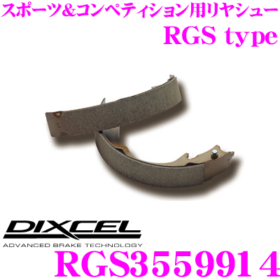 DIXCEL ディクセル RGS3559914RGStypeスポーツ&コンペティション用リヤブレーキシュー【コントロール性/耐フェード性に優れたスポーツシュー マツダ DE5FS/DE3FS DEJFS デミオ 等】