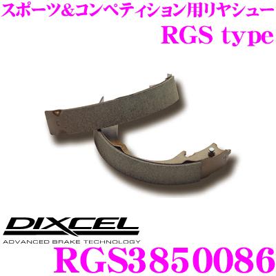 DIXCEL ディクセル RGS3850086RGStypeスポーツ&コンペティション用リヤブレーキシュー【コントロール性/耐フェード性に優れたスポーツシュー ダイハツ L685S ミラ ココア 等】