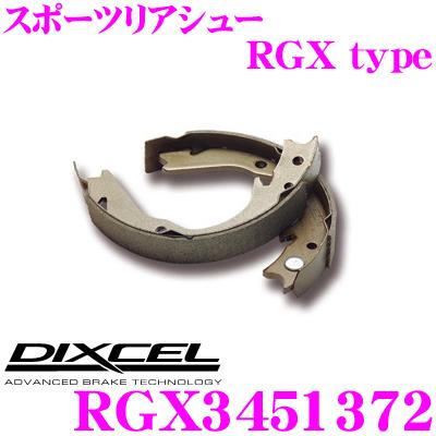 DIXCEL ディクセル RGX3451372RGXtypeスポーツリヤブレーキシュー【ミニバン/SUV/四駆専用向け 前後バランスを整えるスポーツシュー 三菱 P23V P25V P27V P45V/P23W P24W P25W P35W デリカ 等】