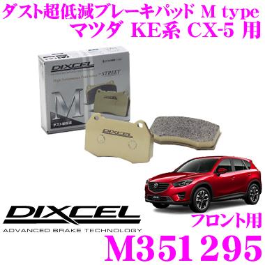 DIXCEL ディクセル M351295Mtypeブレーキパッド(ストリート~ワインディング向け)【ブレーキダスト超低減! マツダ CX-5 等】