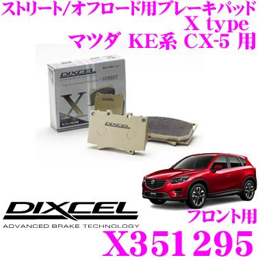 DIXCEL ディクセル X351295Xtypeブレーキパッド(ストリート/ワインディング/オフロード向け)【重量のあるミニバン/SUVに最適なパッド! マツダ CX-5 等】
