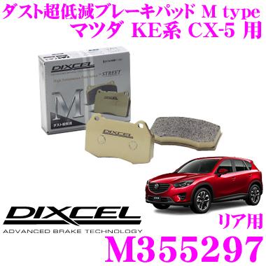 DIXCEL ディクセル M355297 Mtypeブレーキパッド(ストリート~ワインディング向け)【ブレーキダスト超低減! マツダ CX-5 等】