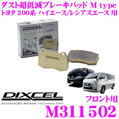 DIXCEL ディクセル M311502 Mtypeブレーキパッド(ストリート~ワインディング向け)【ブレーキダスト超低減! トヨタ ハイエース/レジアスエース 等】