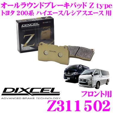 DIXCEL ディクセル Z311502 Ztypeスポーツブレーキパッド(ストリート~サーキット向け)【制動力/コントロール性重視のオールラウンドパッド! トヨタ ハイエース/レジアスエース 等】