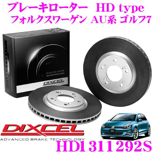 DIXCEL ディクセル HD1311292S HDtypeブレーキローター(ブレーキディスク) 【より高い安定性と制動力! フォルクスワーゲン AU系 ゴルフ7】