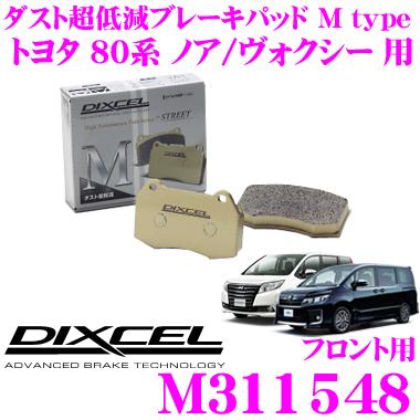 DIXCEL ディクセル M311548Mtypeブレーキパッド(ストリート~ワインディング向け)【ブレーキダスト超低減! トヨタ ノア/ヴォクシー 等】