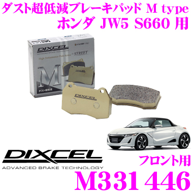 DIXCEL ディクセル M331446Mtypeブレーキパッド(ストリート~ワインディング向け)【ブレーキダスト超低減! ホンダ S660 等】