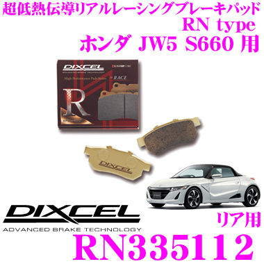 DIXCEL ディクセル RN335112 RNtype競技車両向けブレーキパッド 【踏力により自在にコントロールできるレーシングパッド! ホンダ S660 等】