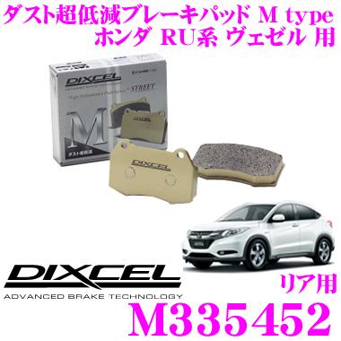 DIXCEL ディクセル M335452 Mtypeブレーキパッド(ストリート~ワインディング向け)【ブレーキダスト超低減! ホンダ ヴェゼル 等】