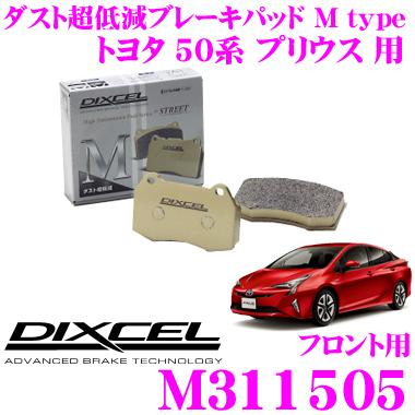 DIXCEL ディクセル M311505Mtypeブレーキパッド(ストリート~ワインディング向け)【ブレーキダスト超低減! トヨタ プリウス 等】
