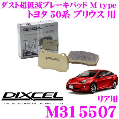 DIXCEL ディクセル M315507Mtypeブレーキパッド(ストリート~ワインディング向け)【ブレーキダスト超低減! トヨタ プリウス 等】