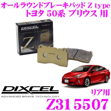 DIXCEL ディクセル Z315507Ztypeスポーツブレーキパッド(ストリート~サーキット向け)【制動力/コントロール性重視のオールラウンドパッド! トヨタ プリウス 等】