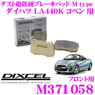 DIXCEL ディクセル M371058Mtypeブレーキパッド(ストリート~ワインディング向け)【ブレーキダスト超低減! ダイハツ コペン 等】