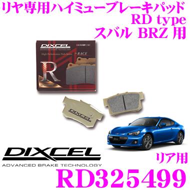 DIXCEL ディクセル RD325499 RDtype競技車両向けブレーキパッド 【リア専用 ハイミューパッド! スバル BRZ 等】