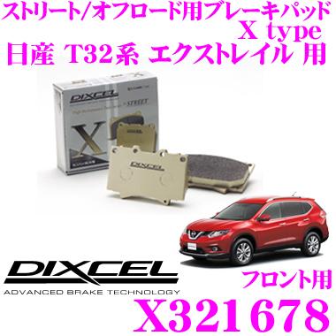 X321678 ディクセル DIXCEL (ストリート/ワインディング/オフロード向け) 【重量のあるミニバン/SUVに最適なパッド! 日産 エクストレイル 等】 Xtypeブレーキパッド