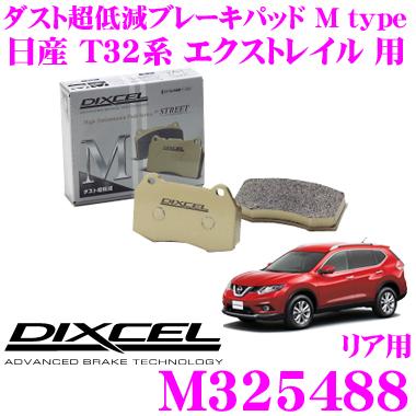 DIXCEL ディクセル M325488Mtypeブレーキパッド(ストリート~ワインディング向け)【ブレーキダスト超低減! 日産 エクストレイル 等】