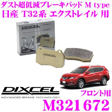 DIXCEL ディクセル M321672Mtypeブレーキパッド(ストリート~ワインディング向け)【ブレーキダスト超低減! 日産 エクストレイル 等】