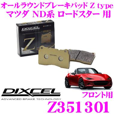 DIXCEL ディクセル Z351301Ztypeスポーツブレーキパッド(ストリート~サーキット向け)【制動力/コントロール性重視のオールラウンドパッド! マツダ ND系 ロードスター 等】