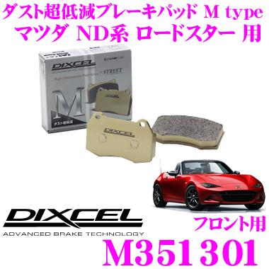 DIXCEL ディクセル M351301Mtypeブレーキパッド(ストリート~ワインディング向け)【ブレーキダスト超低減! マツダ ND系 ロードスター 等】