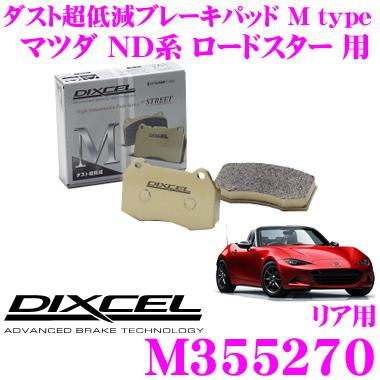 DIXCEL ディクセル M355270 Mtypeブレーキパッド(ストリート~ワインディング向け)【ブレーキダスト超低減! マツダ ND系 ロードスター 等】