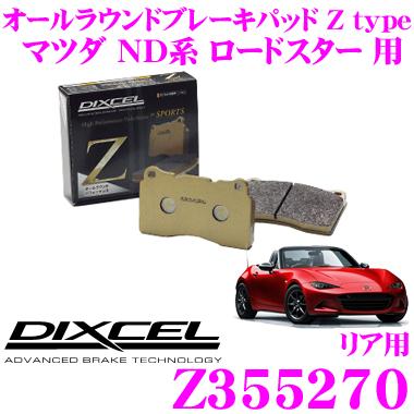 DIXCEL ディクセル Z355270Ztypeスポーツブレーキパッド(ストリート~サーキット向け)【制動力/コントロール性重視のオールラウンドパッド! マツダ ND系 ロードスター 等】
