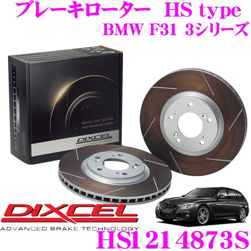 DIXCEL ディクセル HS1214873S HStypeスリット入りブレーキローター(ブレーキディスク)【制動力と安定性を高次元で融合! BMW F31 3シリーズ】