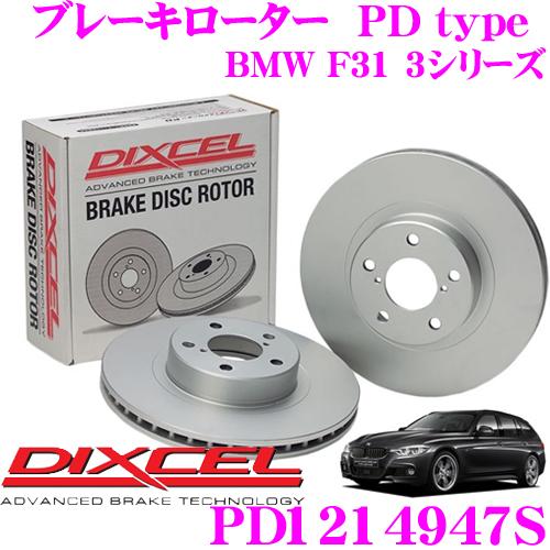 DIXCEL ディクセル PD1214947S PDtypeブレーキローター(ブレーキディスク)左右1セット 【耐食性を高めた純正補修向けローター! BMW F31 3シリーズ】