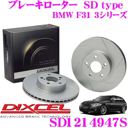 DIXCEL ディクセル SD1214947S SDtypeスリット入りブレーキローター(ブレーキディスク) 【制動力プラス20%の安全性! BMW F31 3シリーズ】