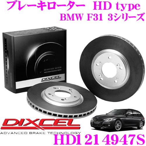 【3/25はエントリー+カードでP10倍】DIXCEL ディクセル HD1214947SHDtypeブレーキローター(ブレーキディスク)【より高い安定性と制動力! BMW F31 3シリーズ】