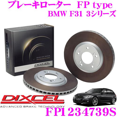 DIXCEL ディクセル FP1234739S FPtypeスポーツブレーキローター(ブレーキディスク)左右1セット 【耐久マシンでも証明されるプロスペックモデル! BMW F31 3シリーズ】