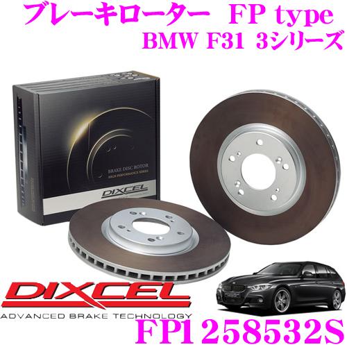 DIXCEL ディクセル FP1258532S FPtypeスポーツブレーキローター(ブレーキディスク)左右1セット 【耐久マシンでも証明されるプロスペックモデル! BMW F31 3シリーズ】