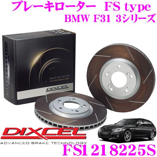 DIXCEL ディクセル FS1258532S FStypeスリット入りスポーツブレーキローター(ブレーキディスク)左右1セット 【耐久マシンでも証明されるプロスペックモデル! BMW F31 3シリーズ】