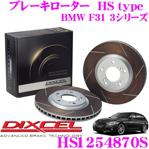 DIXCEL ディクセル HS1254870S HStypeスリット入りブレーキローター(ブレーキディスク)【制動力と安定性を高次元で融合! BMW F31 3シリーズ】