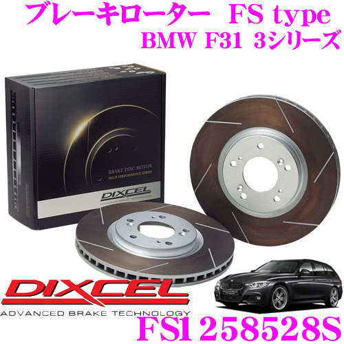 DIXCEL ディクセル FS1258528S FStypeスリット入りスポーツブレーキローター(ブレーキディスク)左右1セット 【耐久マシンでも証明されるプロスペックモデル! BMW F31 3シリーズ】
