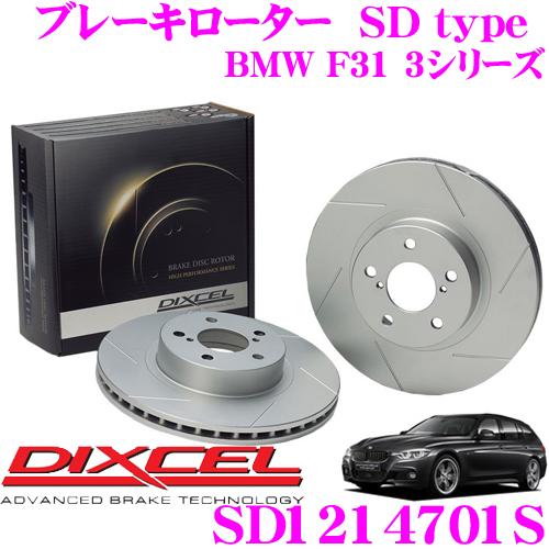 DIXCEL ディクセル SD1214701S SDtypeスリット入りブレーキローター(ブレーキディスク) 【制動力プラス20%の安全性! BMW F31 3シリーズ】