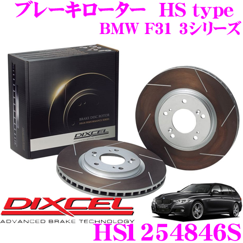 DIXCEL ディクセル HS1254846S HStypeスリット入りブレーキローター(ブレーキディスク)【制動力と安定性を高次元で融合! BMW F31 3シリーズ】